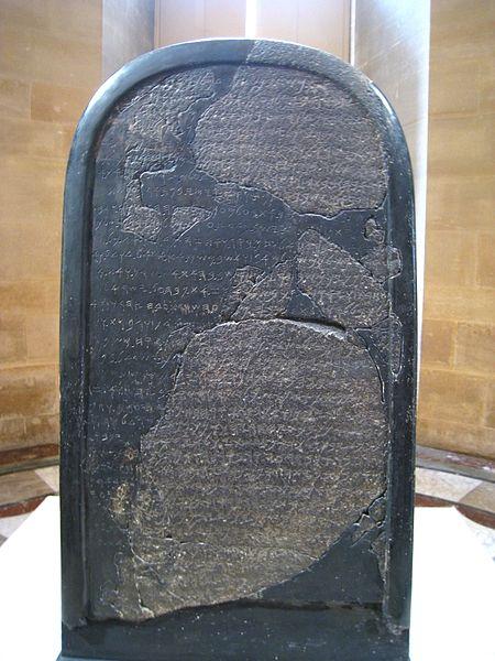 Stela Mesha, unde se afla inscriptionata Tetragrama YHWH