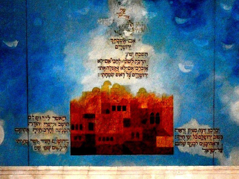 Inscriptie pe peretii sinagogii Yochanan-ben-Zakkai